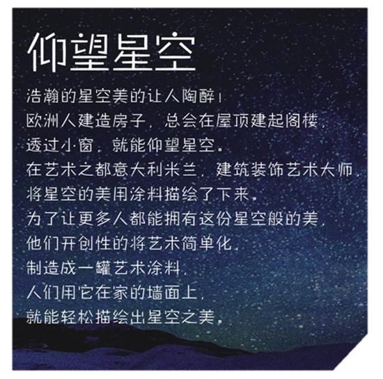 """揭秘巴德士艺术涂料""""米兰星光"""""""