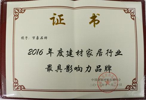 【荣誉】实至名归,再获殊荣,彰显品牌实力!