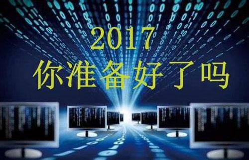 展望2017年LED产业重点趋势有哪几方面?