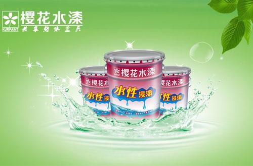 水性漆十大品牌樱花儿童水漆坚持打造优越品质永不变