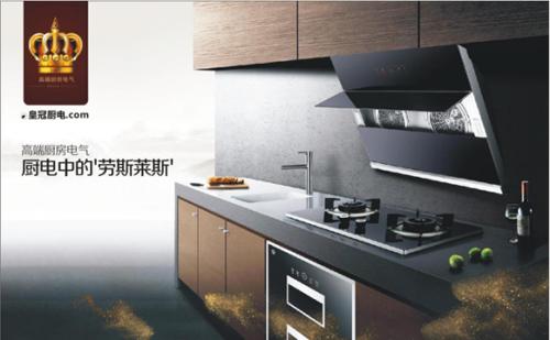皇冠出击 全球十大高端厨卫电器品牌