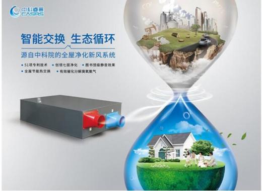中国新风领导者品牌中科睿赛:抓创新即抓发展