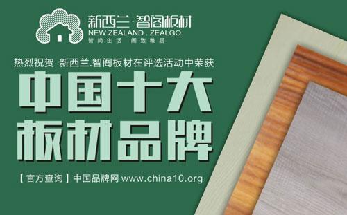 """新西兰智阁板材荣获""""中国十大板材品牌"""""""