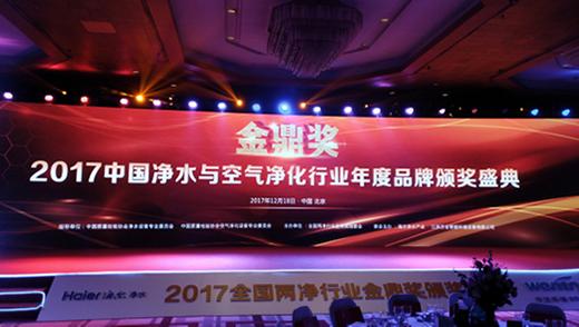 """海尔荣膺 """"金鼎奖2017年度全国空气净化行业影响力品牌""""!"""