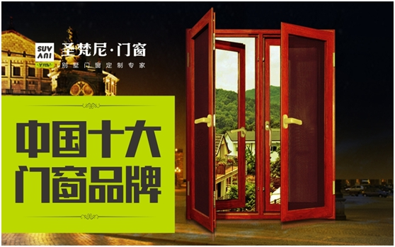 优质门窗品牌圣梵尼 邀你共度新春佳节