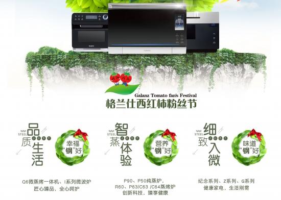 普及高端不锈钢厨房电器 格兰仕西红柿品质节全国启动