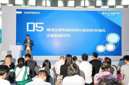 2018第五届中国家居互联网进化论坛精彩2