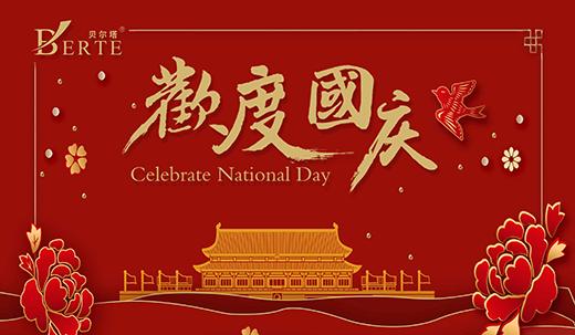 """""""十一黄金周""""来袭 贝尔塔壁挂炉与您欢度国庆"""
