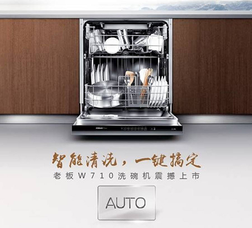 老板洗碗机怎么样 老板洗碗机哪款值得买