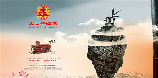 文化之弘扬与融合 王士丰红木传承百年经典图片