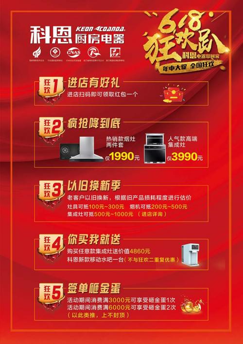 618活动, 厨房电器选不好,那是价格还不够低,科恩电器一步到底