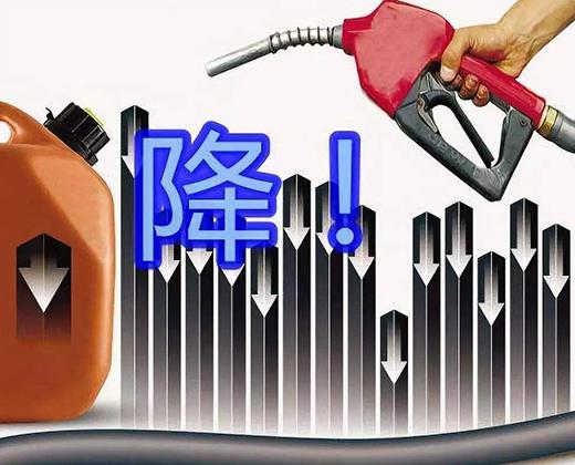 """油价预计迎来""""两连跌"""" 下调幅度约为200元/吨"""