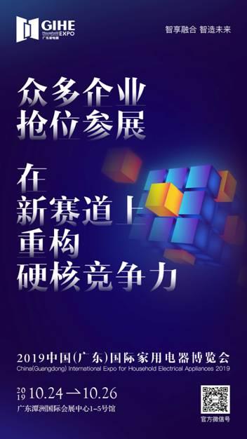 智能化成主流,GIHE2019带你见证中国厨房新变革