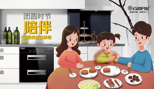 金牌电器:精心烹饪金秋的滋味