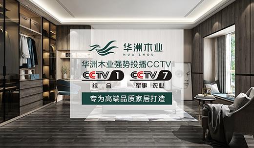 华洲木业荣登央视荧屏 彰显环保板材的独特魅力
