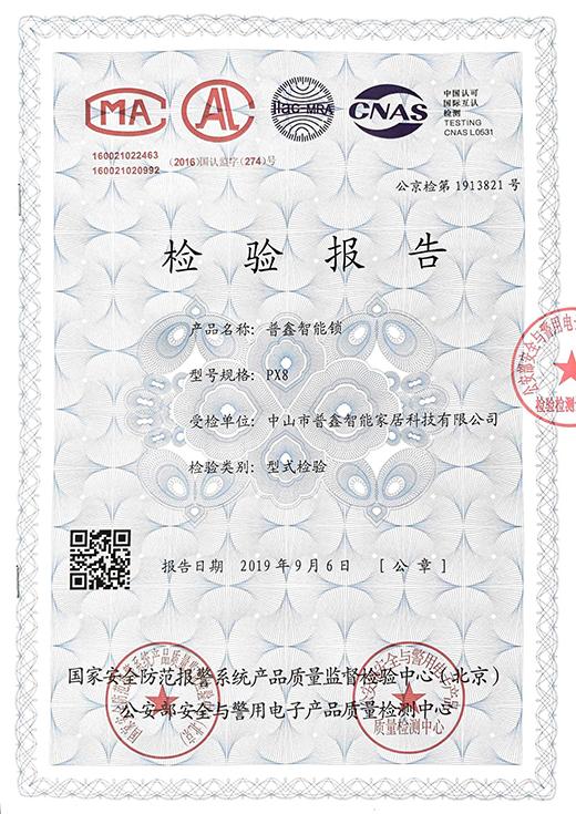 品质之证 普鑫智能锁通过公安部权威检测