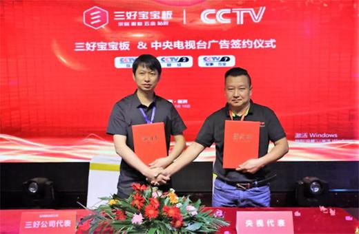 三好木业正式登陆央视CCTV-1、 CCTV-2、CCTV-17