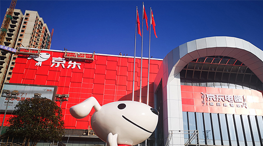 首家京东超体双十一重庆开业 带来全新购物体验