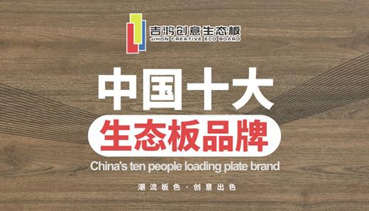 """匠心铸臻品 """"中国十大品牌""""吉鸿创意生态板"""