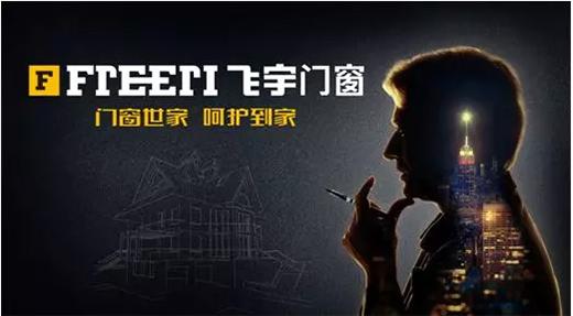 """""""中国门窗十大品牌""""飞宇重塑门窗价值品牌"""