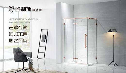 三驾马车并驱 雅利斯淋浴房打造高端淋浴房品牌