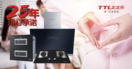 """冬日暖阳:太太乐厨卫电器为寒冷的冬季""""保温"""""""