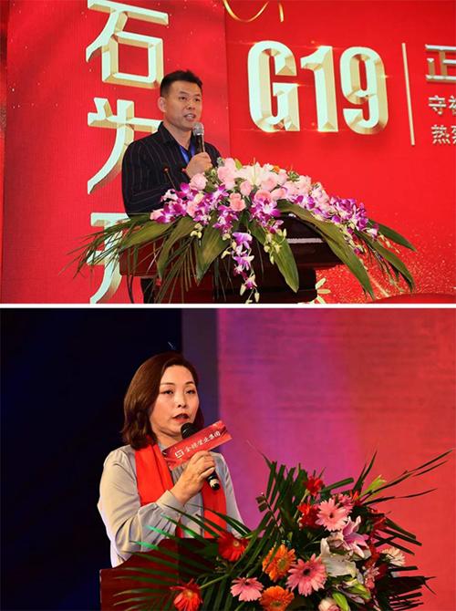 G19齐鲁彩票集�u团十九周年庆典暨全国优秀经销商峰会