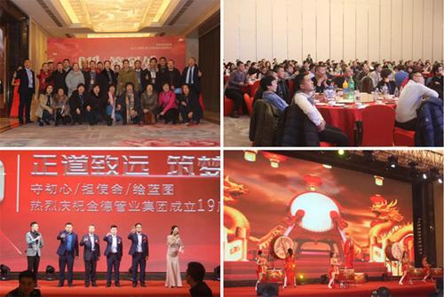 G19金德管业集团十九周年庆典暨全国优秀经销商峰会