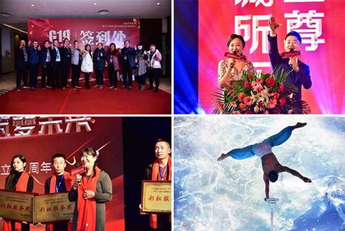 G19齐鲁彩票集团十九周年庆典暨全国优秀经销商峰会