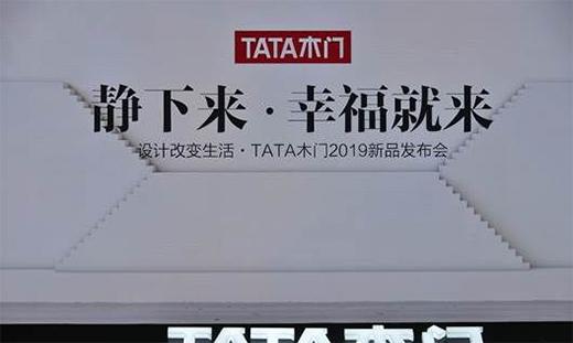 """12月22日,TATA木门纵瑞原邀你""""家里见""""!"""