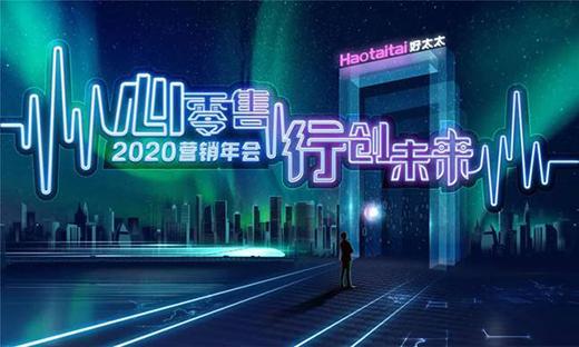 """""""心""""零售,行创未来――好太太电器2020营销年会前瞻"""