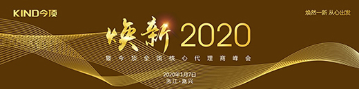 焕新2020 今顶全方位赋能开启新征程
