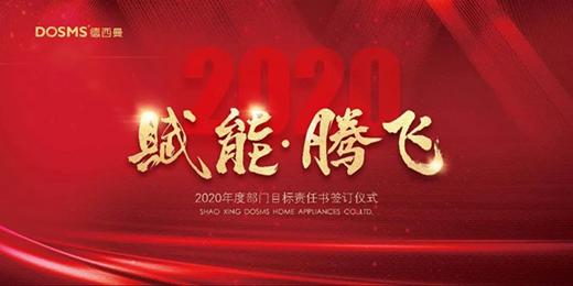 《赋能・腾飞》德西曼2020全新起航!