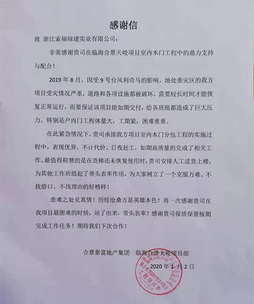 索福木门:来自合景泰富的一封感谢信和一面锦旗!