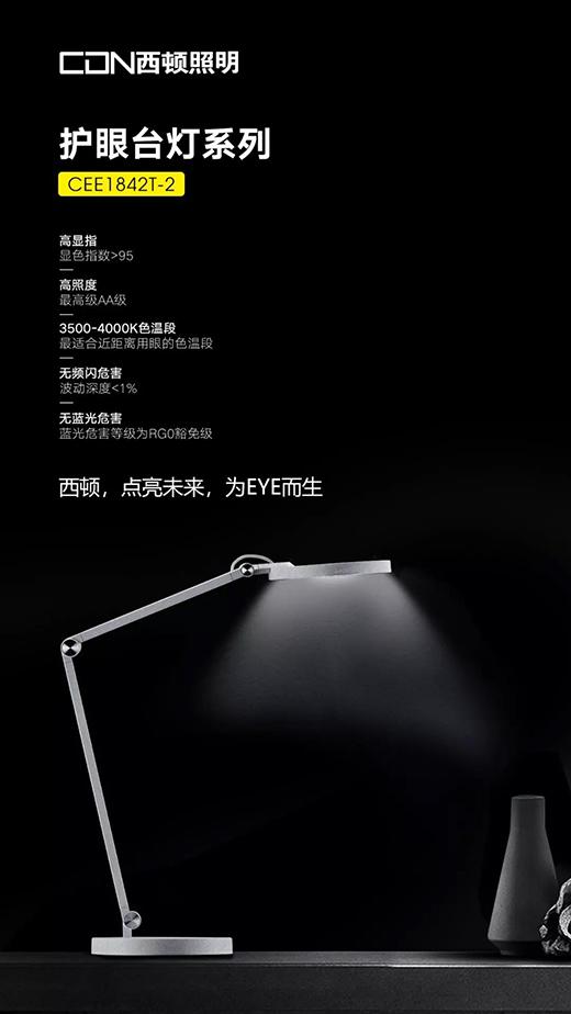 西顿照明 | 西顿护眼台灯系统产品