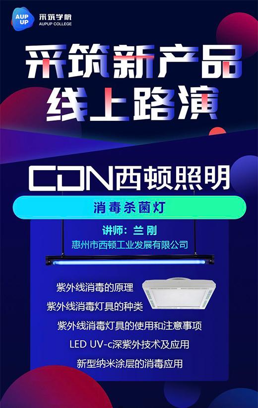 中国十大品牌西顿照明推出消毒杀菌灯