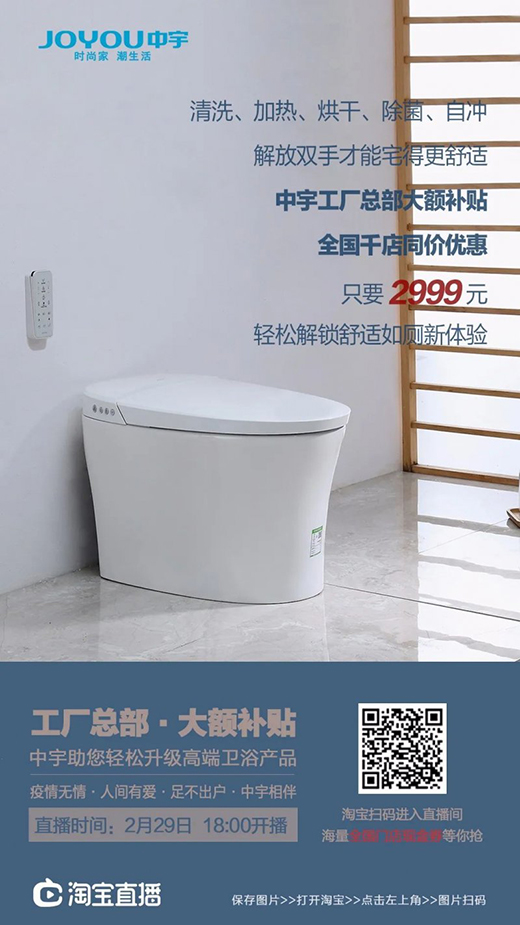 """看直播抢福利,中宇厨卫与您线上约""""惠""""!"""