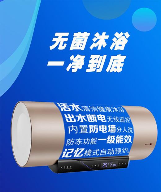 长虹电热水器:无菌沐浴,一净到底