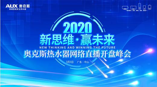 热烈祝贺!2020奥克斯热水器开盘峰会圆满成功