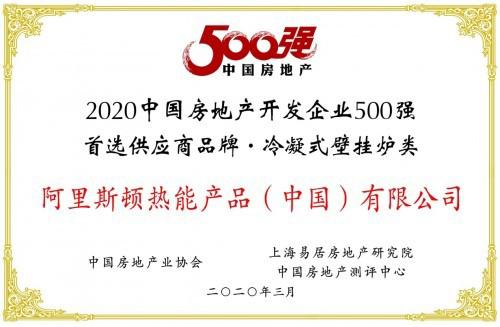"""阿里斯顿荣膺""""2020中国房产500强首选冷凝壁挂炉品牌"""""""