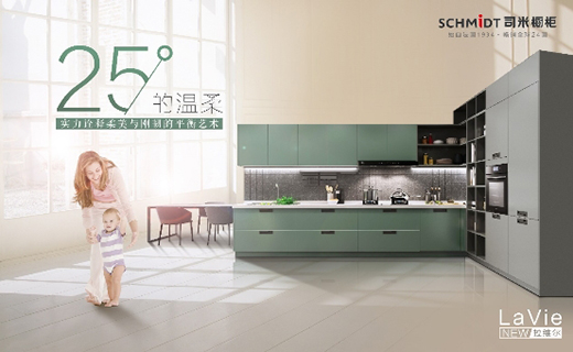 司米橱柜全新力作拉维尔,25°的温柔与你相约美好厨房生活
