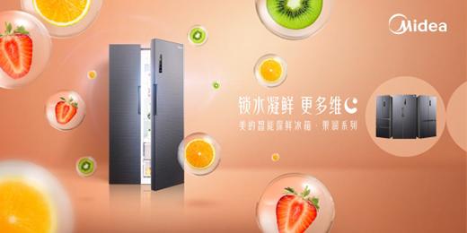 """美的冰箱开磁场保鲜先河 填补""""高端果蔬定向保鲜""""市场空白!"""