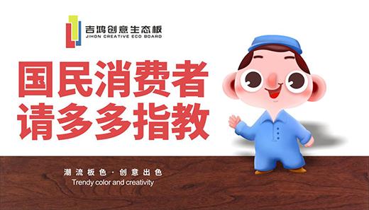 吉鸿创意生态板:国民消费者,请多多指教!