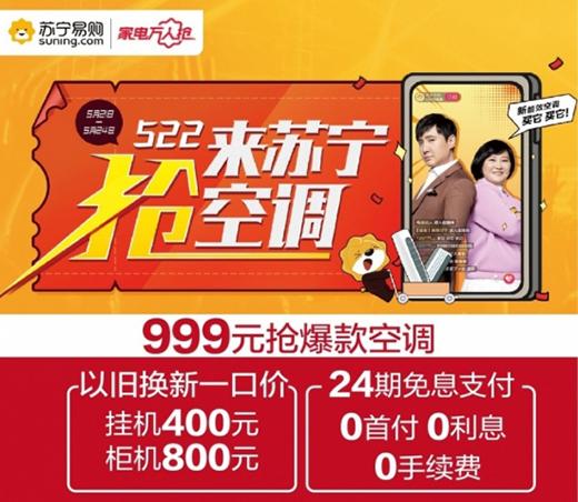 """北京苏宁易购""""5.22抢空调"""",人均3000元空调券全市发"""