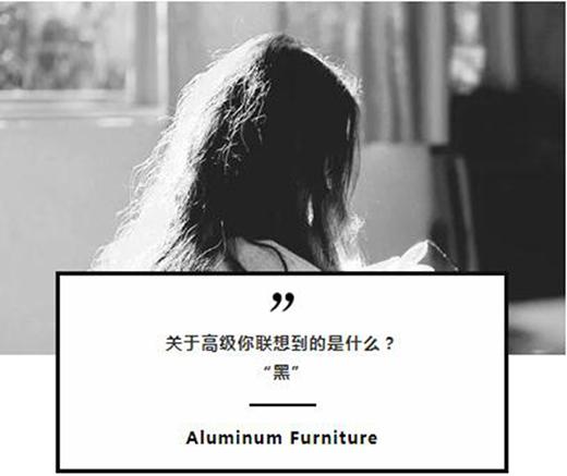 忠旺全铝家具:高级黑 独特的吸引力法则