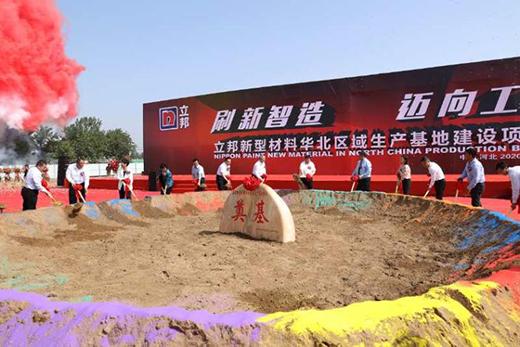 总投资16亿元的立邦涂料华北区域生产基地开工建设