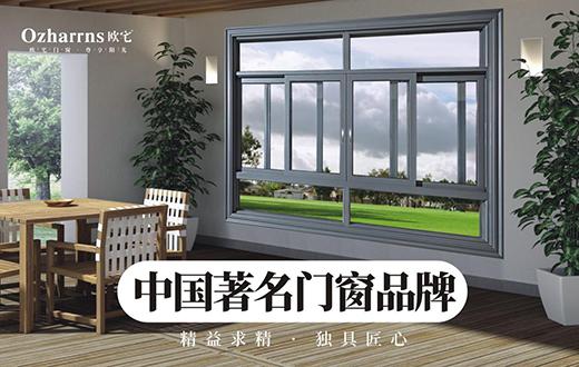 """欧宅门窗:节能门窗还能""""消暑解热""""?"""