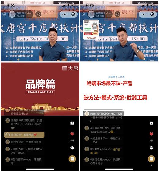 """""""品牌推广五大式"""" 大唐宫灯饰为终端门店赋能"""