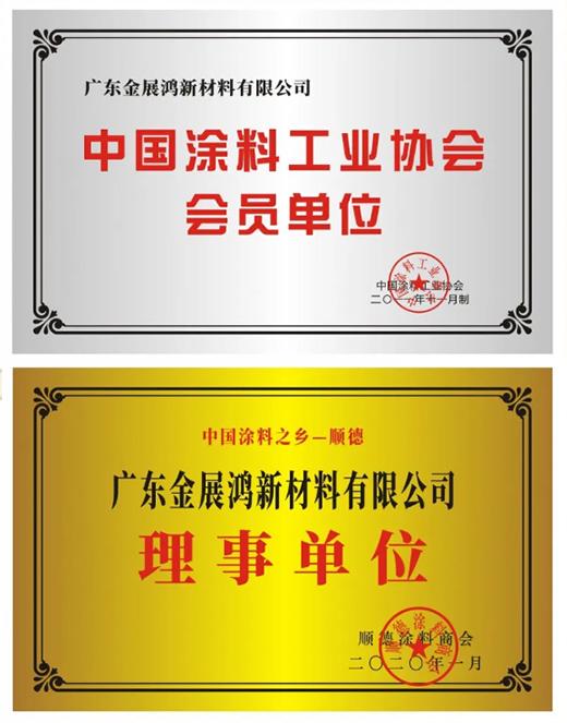 喜讯 | 高端品牌金展鸿健康水漆强势入驻贵州花海鹤乡