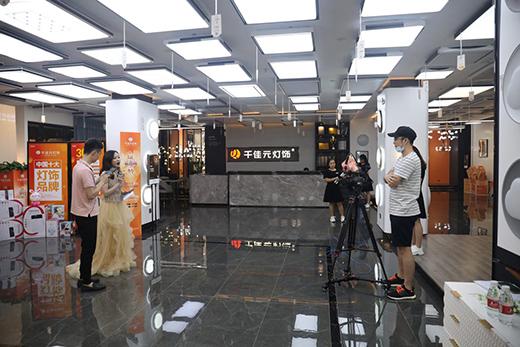 千佳元灯饰 新品云直播武汉专场成功演绎赋能终端